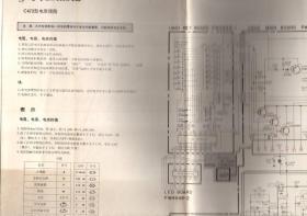 金星C473型电原理图