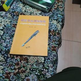 硬笔书法训练教程(个人藏书)
