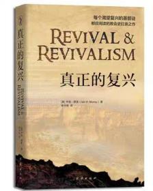 【正版全新】真正的复兴:每个渴望复兴的基督徒都应阅读的教会史扛鼎之作