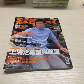 君子杂志NO:165