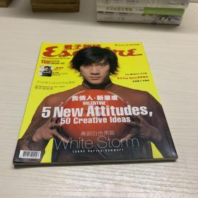 君子杂志 2002年总159期 王力宏 封面