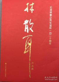 林散之书法集(纪念林散之诞辰120周年)