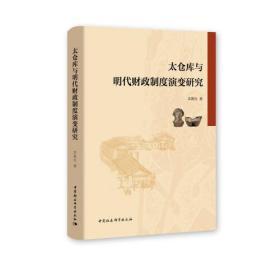 太仓库与明代财政制度演变研究