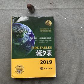 潮汐表(2019第3册):台湾海峡至北部湾