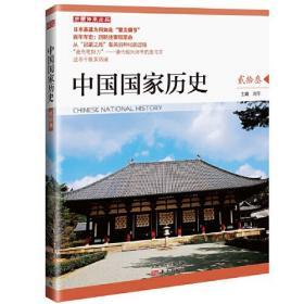 中国国家历史23