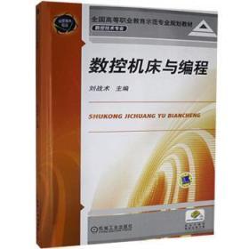 全新正版图书 数控机床与编程未知机械工业出版社9787111245551特价实体书店
