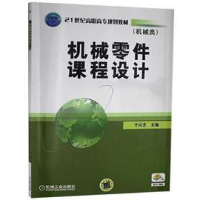 全新正版图书 机械零件课程设计未知机械工业出版社9787111275527特价实体书店