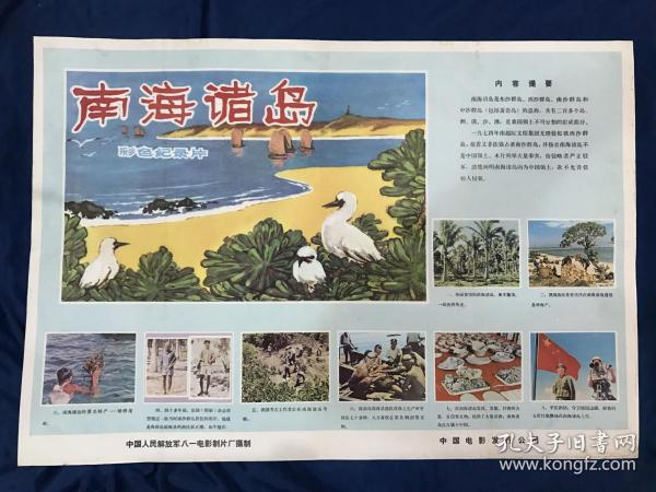 电影海报~一开~南海诸岛