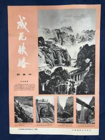 电影海报~一开~成昆铁路