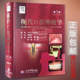 正版 现代口腔种植学第3版 李德华口腔固定修复学口腔美学重建 口腔正畸学:基础技术与临床牙齿矫正种植器械