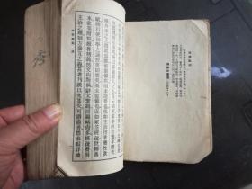 本草备要  1955年上海第一次印10000册影印 (包邮)