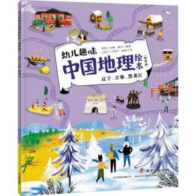 辽宁、吉林、黑龙江/幼儿趣味中国地理绘本(精选版)