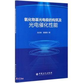氧化物基光电极的构筑及光电催化性能