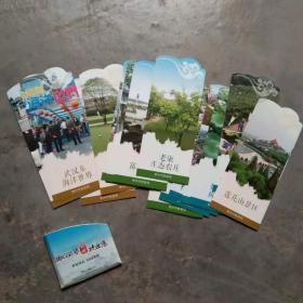 书签 鄂州欢迎您.宣传卡片[25张]