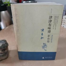 津津有味谭 三册合售