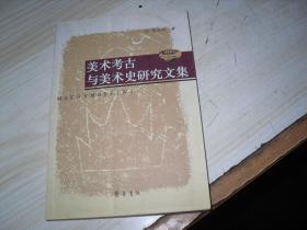 美术考古与美术史研究文集                    BB426
