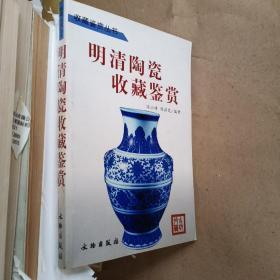 明清陶瓷收藏鉴赏(收藏鉴赏丛书)