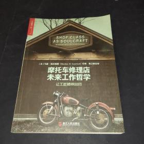 摩托车修理店的未来工作哲学:让工匠精神回归