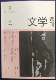 《思南文学选刊》2017年第1期(总第1期,创刊号。弋舟小说《随园》肖江虹中篇《傩面》郑义中篇《远村》双雪涛小说《飞行家》等)