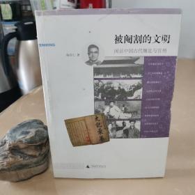 被阉割的文明:闲话中国古代缠足与宫刑