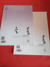 阿拉腾文都苏(蒙文)   2020/5/6  共售