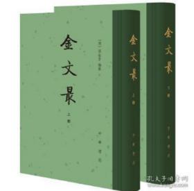金文最 : 全二册