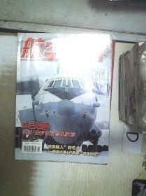 航空世界   2014  10  。