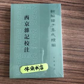 西京杂记校注