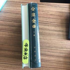 全宋金曲 全2册