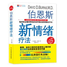 全新正品伯恩斯新情绪疗法1:临床验证完全有效的非药物治愈抑郁症疗法