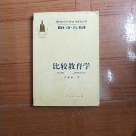 教育科学分支学科丛书:比较教育学