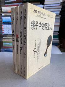 西德尼谢尔顿精品系列小说:血缘、四修女、上帝的风车、镜子中的陌生人(共4册合售)