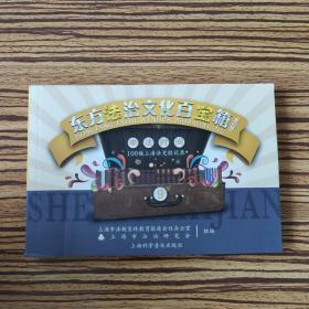 东方法治文化百宝箱第四辑 申法时间:100幅上海法史微记录 9