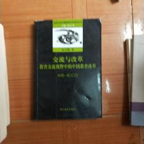 交流与改革:教育交流视野中的中国教育改革1978-2000