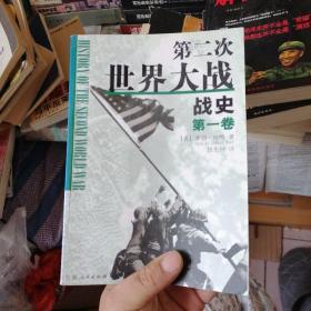 第二次世界大战战史(全二册)