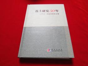 冻土研究50年——吴紫汪,周幼吾研究文集