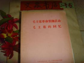 毛主席革命实践活动毛主席的回忆   7.5成新  封面及封底边缘小撕痕