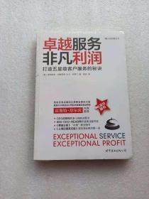新书未拆封  卓越服务,非凡利润:打造五星级客户服务的秘诀