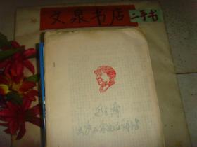 毛主席在庐山会议上的讲话  刻字油印    存24页  后面缺页