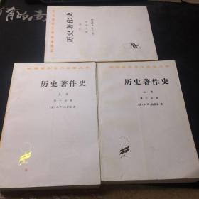 历史著作史(上卷全两册➕下卷第三分册)三本合售