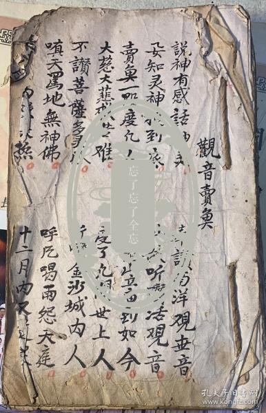清光绪二十二年残破毛笔手抄本,《观音卖鱼》,封面封底缺失,前后可能缺页,毛笔字漂亮,品自签。