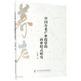 中国养老产业投资的商业模式研究
