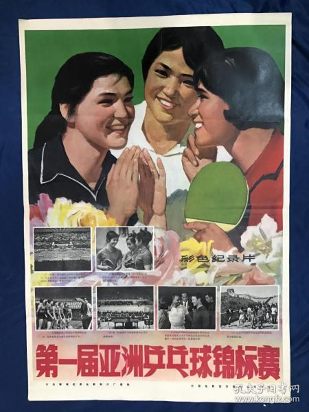电影海报~一开~第一届亚洲乒乓球锦标赛
