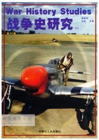 War History Studies 中文原版-《战争史研究》(二)第24册