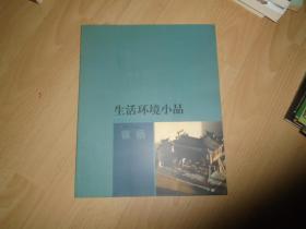 解放军艺术学院美术系列教材系列--生活环境小品---徐杨