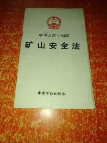 《中华人民共和国矿山安全法》