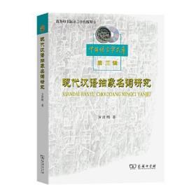 现代汉语抽象名词研究