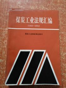 煤炭工业法规汇编(1993-1994)
