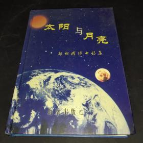 太阳与月亮:邱朝成博士诗集(作者签赠本)