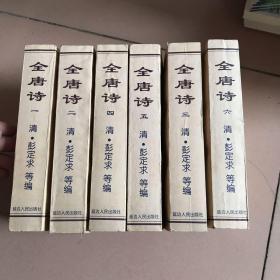 全唐诗,1-6,全六册 一版一印